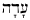 Hebrew for ornament