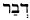 Hebrew for Word or Voice