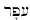 Hebrew for Dust
