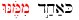 Sama as the above hebrew text