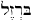 Hebrew for Iron