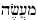 Hebrew for Deed or Work
