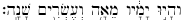 Hebrew for the sentence above