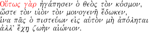 Greek text of John 3:16 with the first two words in red.