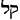 Hebrew root of Kol or Voice