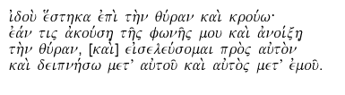 Revelation 3:20 in Greek text