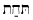 Hebrew for Underneath