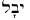 Hebrew for stream of water