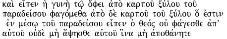 Greek for Genesis 3:2-3