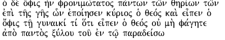Greek for Genesis 3:1